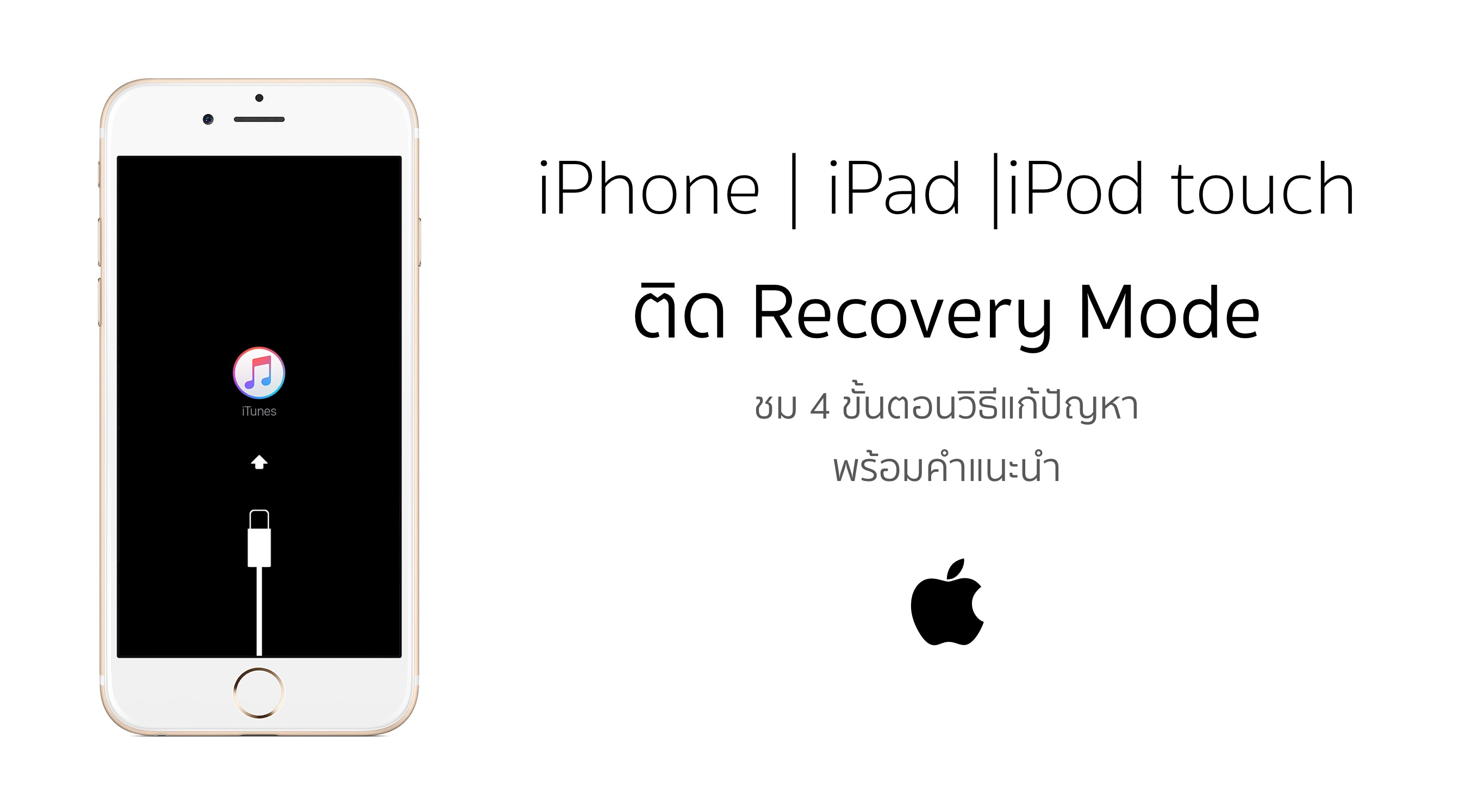 iphone in recovery mode iphone ข นเช อมต อ itunes แก ไขอย างไร แก recovery mode 15308