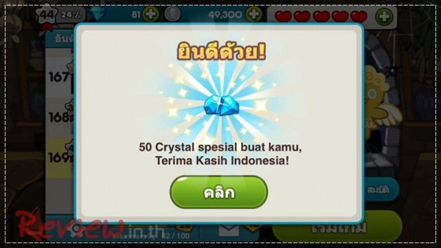 Cookie-Run-Free-50-Crystal (4)