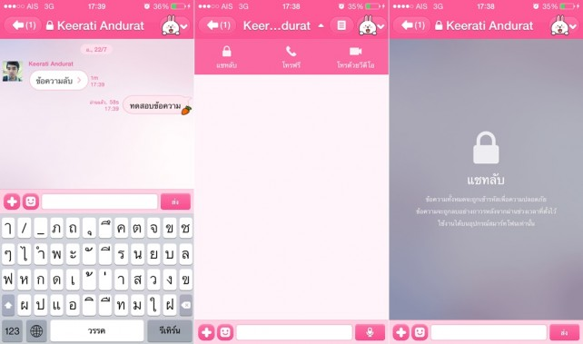 Line - Hidden Chat (1)