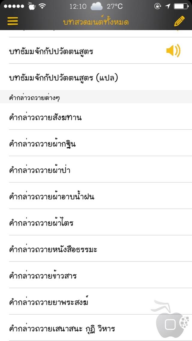 prayIMG_0416