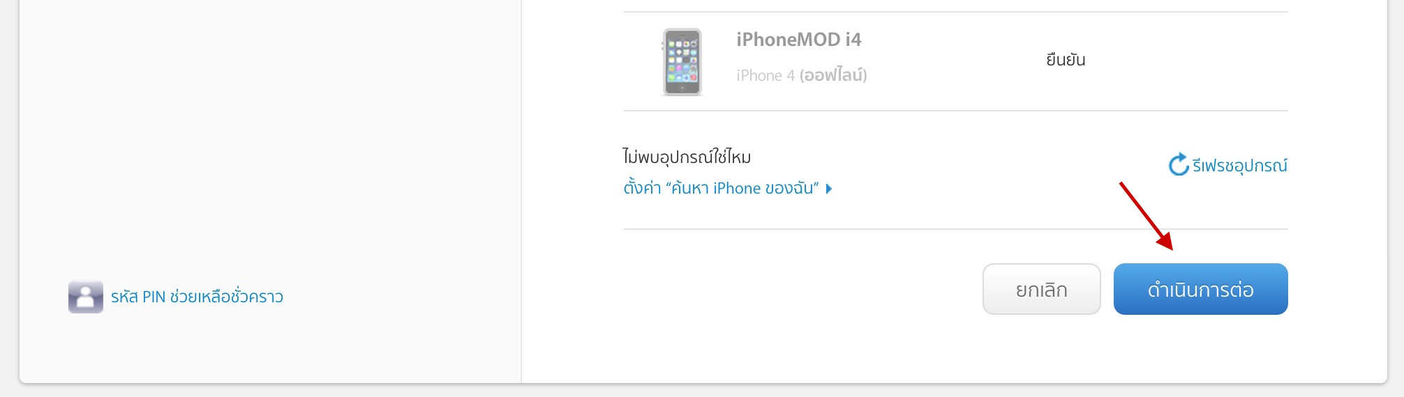 2-step-appleid-ep2-11