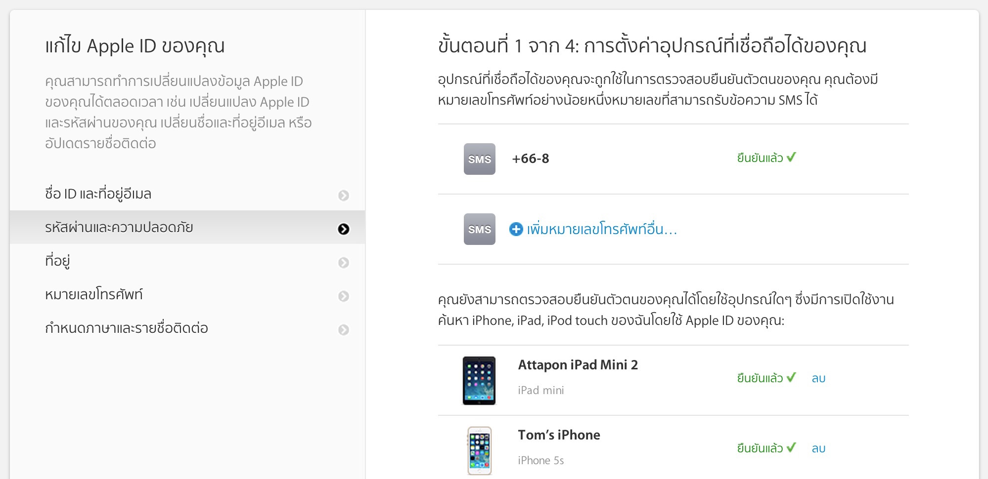 2-step-appleid-ep2-12