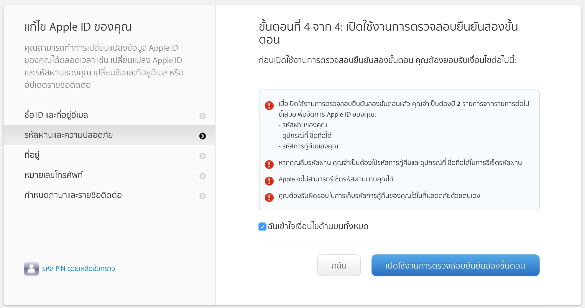 2-step-appleid-ep2-16