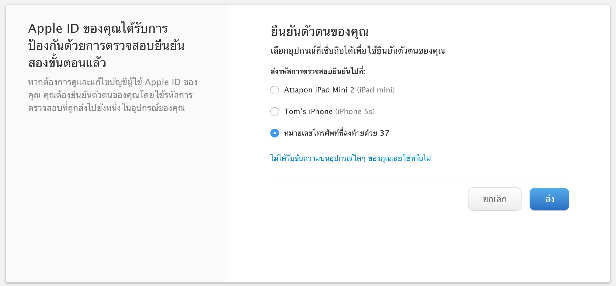 2-step-appleid-ep2-19