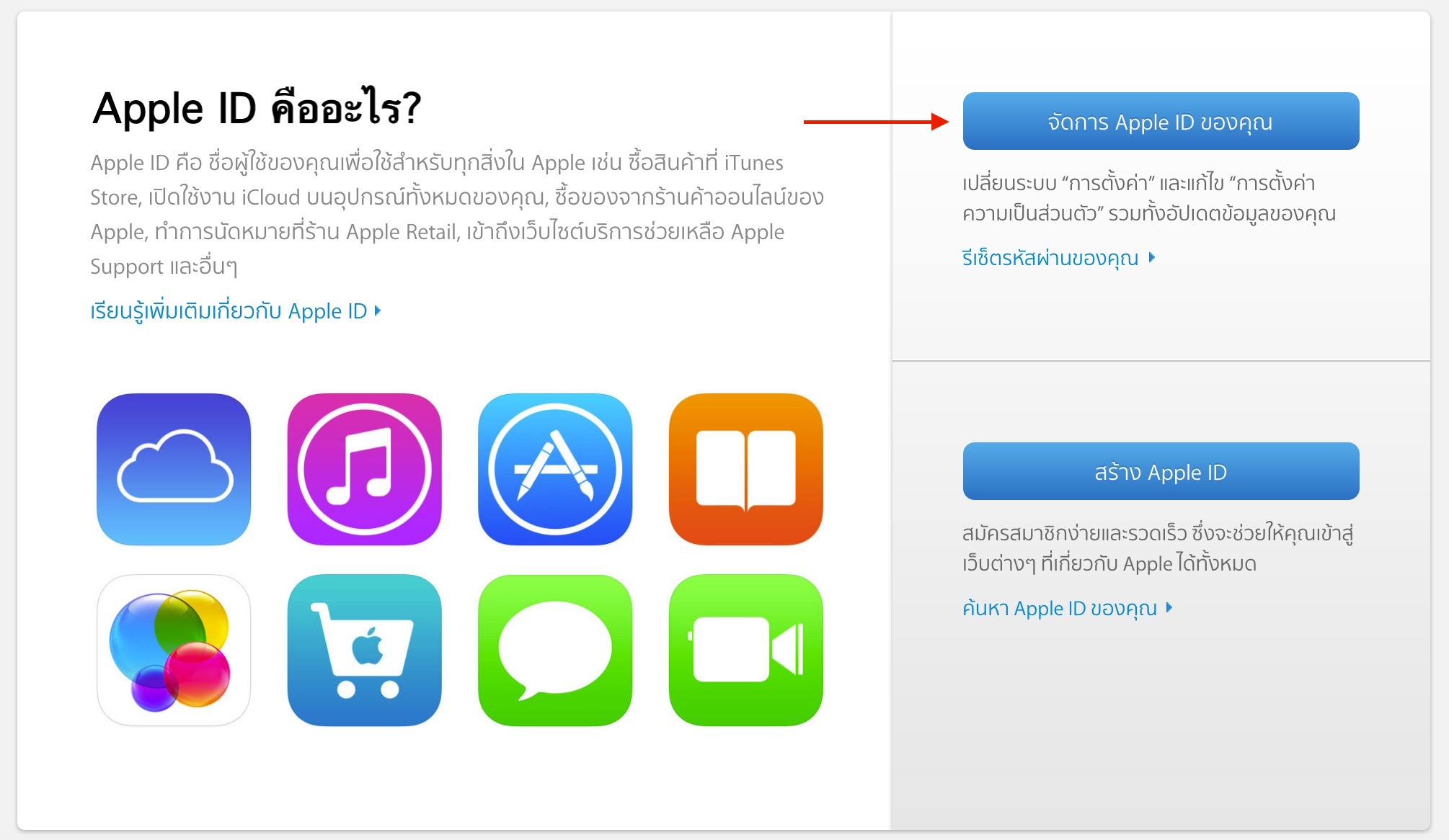 2-step-appleid-ep2-2