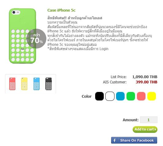 Case iPhone 5c AIS