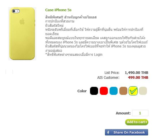 Case iPhone 5s AIS