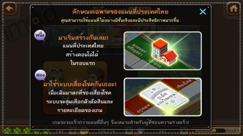 LINE Let's Get Rich - Thailand (2)