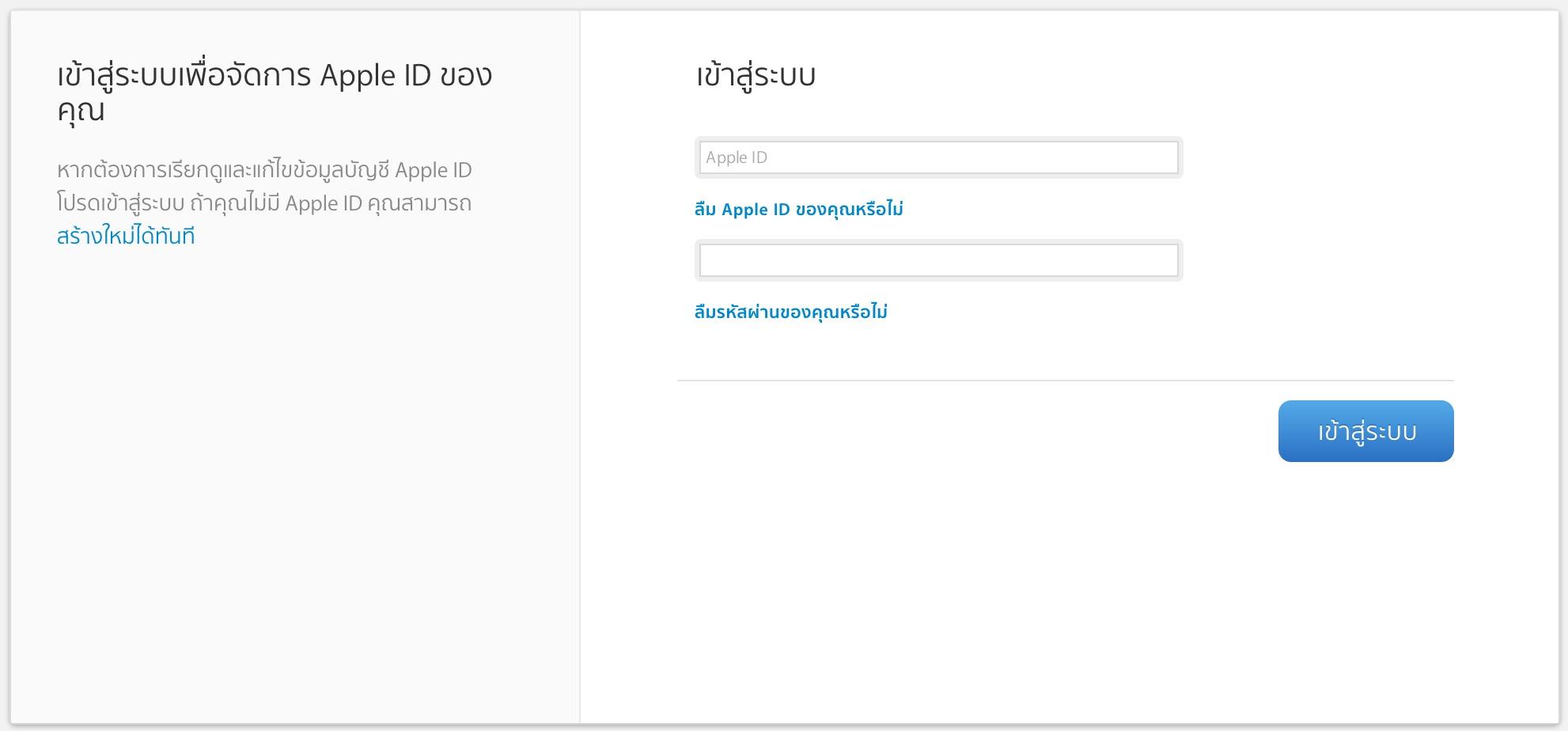 id login page