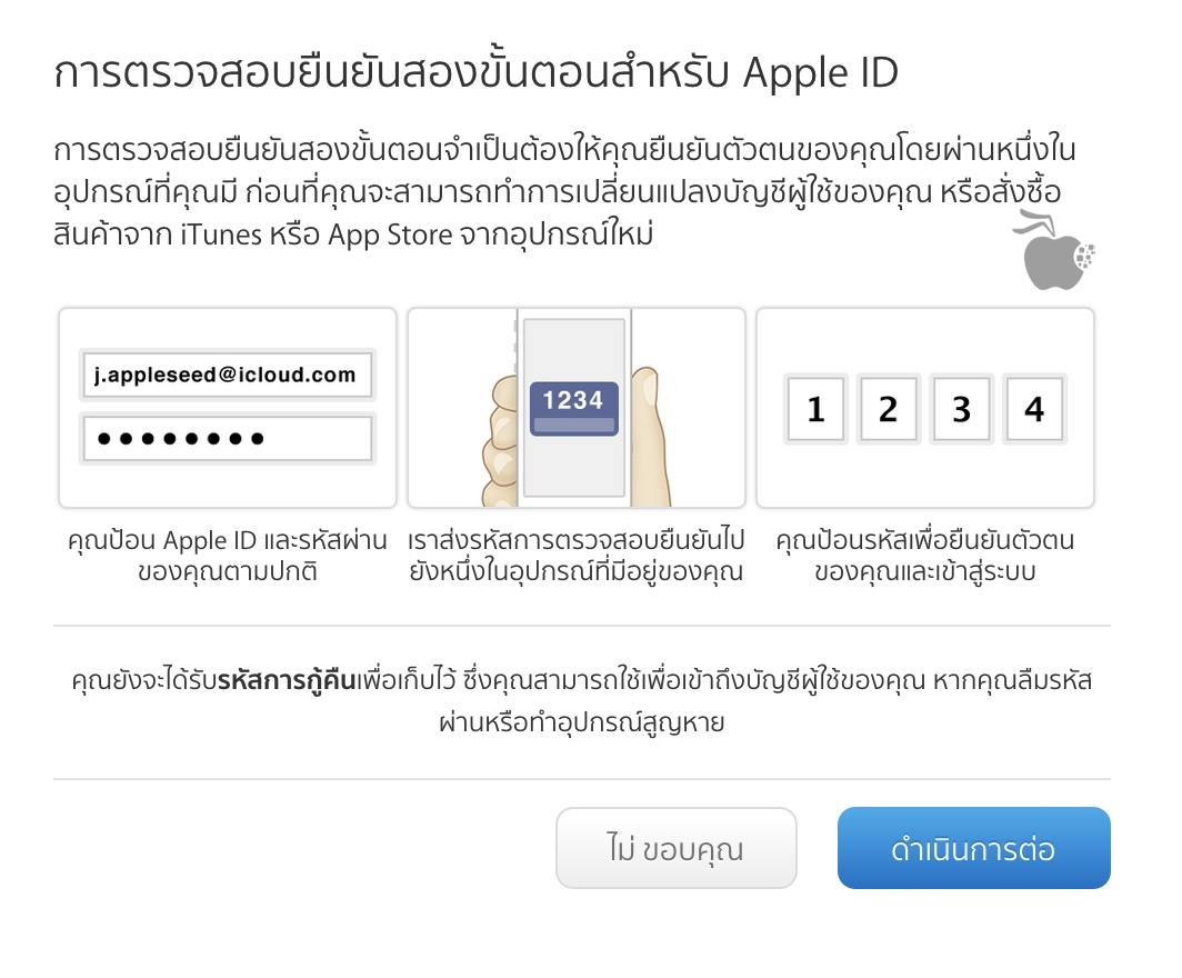 apple-id-2step-verification-02