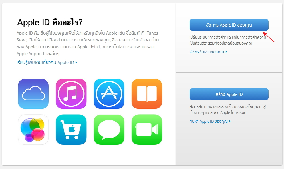 id.apple.com