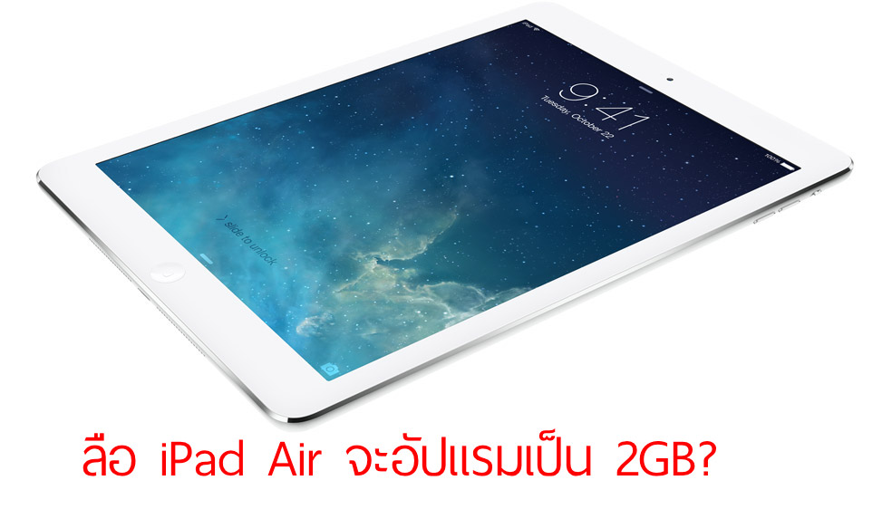 ipad-air-2gb-ram-rumor