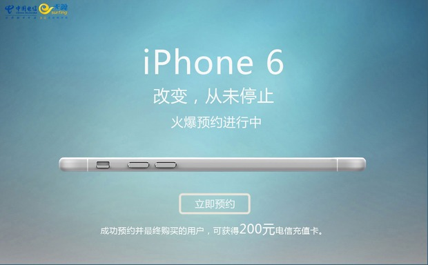 Chinese carriers iPhone 6 (1)