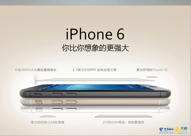 Chinese carriers iPhone 6 (2)