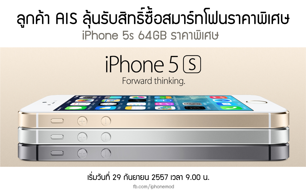 ais-iphone5s64gb-promotion2