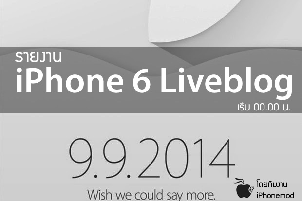 apple_event_iphone6-liveblog