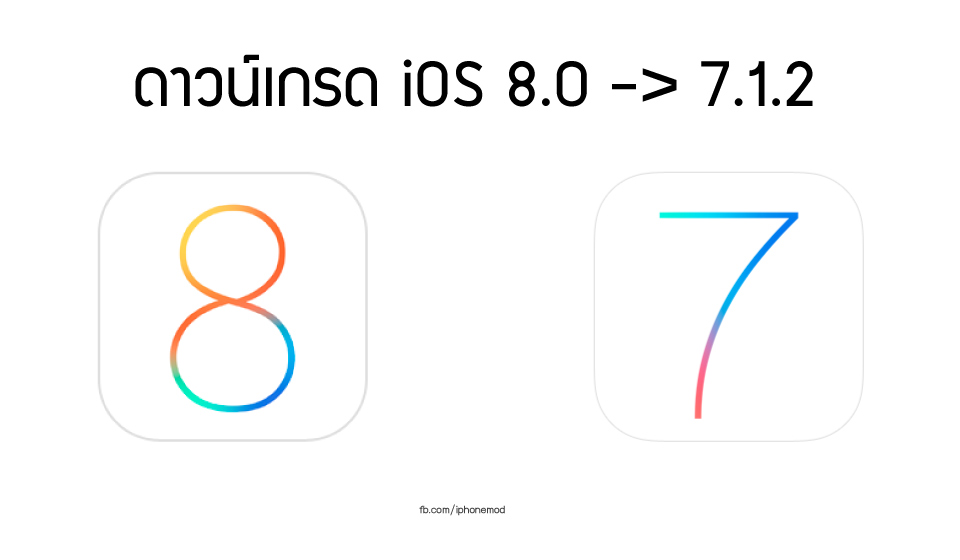 downgrade-ios8-to-712