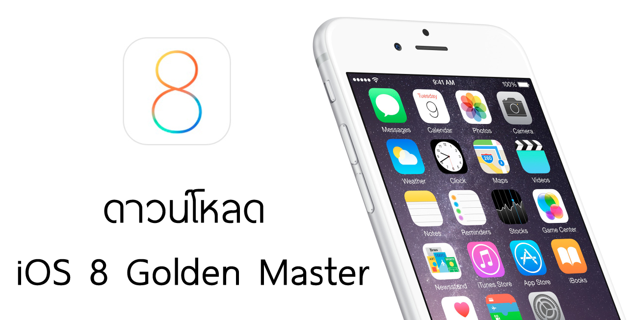 ios8-gm-download