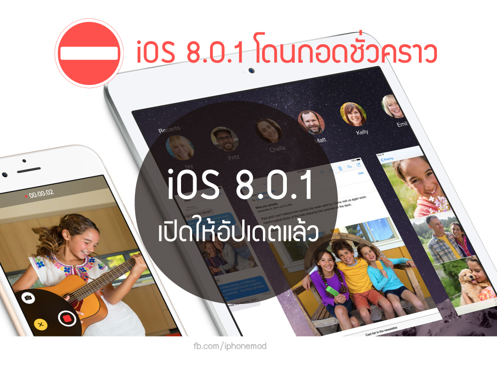 ios801-pulled-back