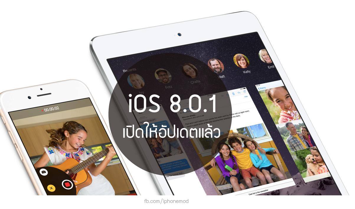 ios801-released