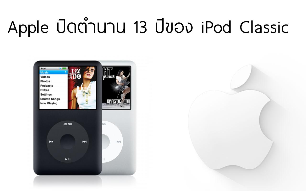 ipod-classic-eol