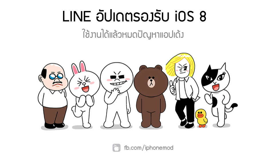 line-ios8-support