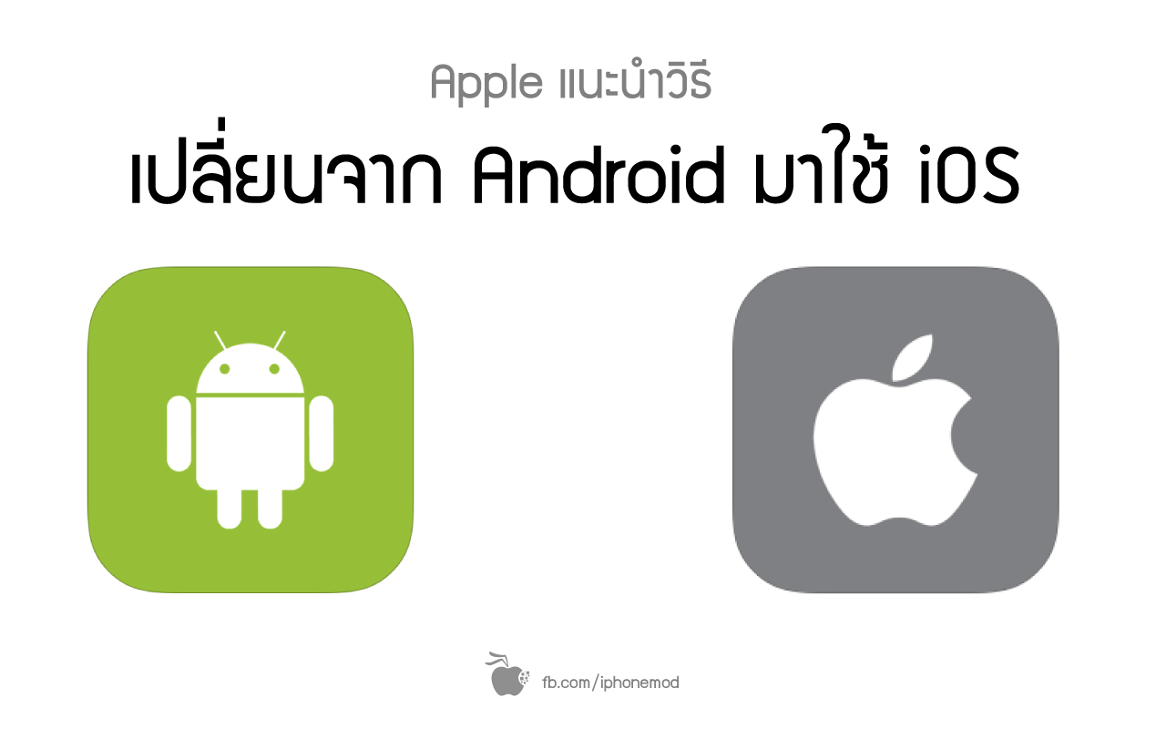 move-android-to-ios