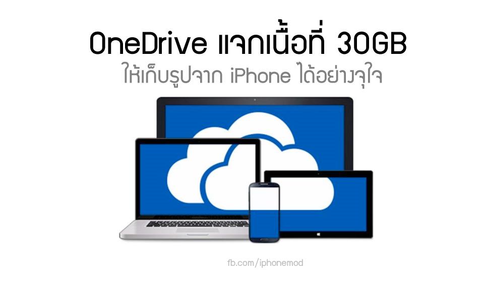 onedrive-free-30gb