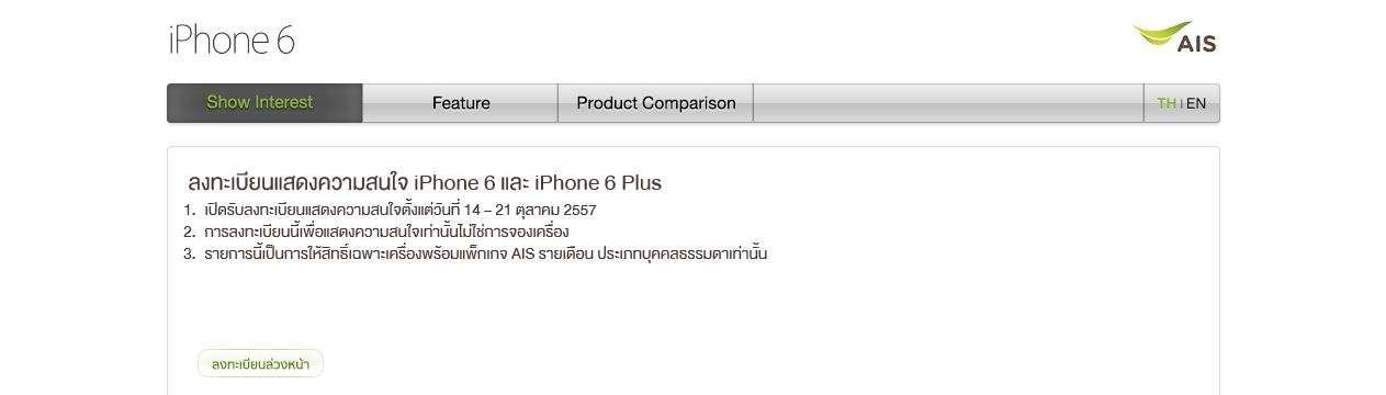 AIS-iPhone-6-Pre-Booking