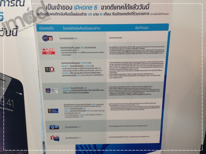 Event-iPhone-6-Dtac (8)