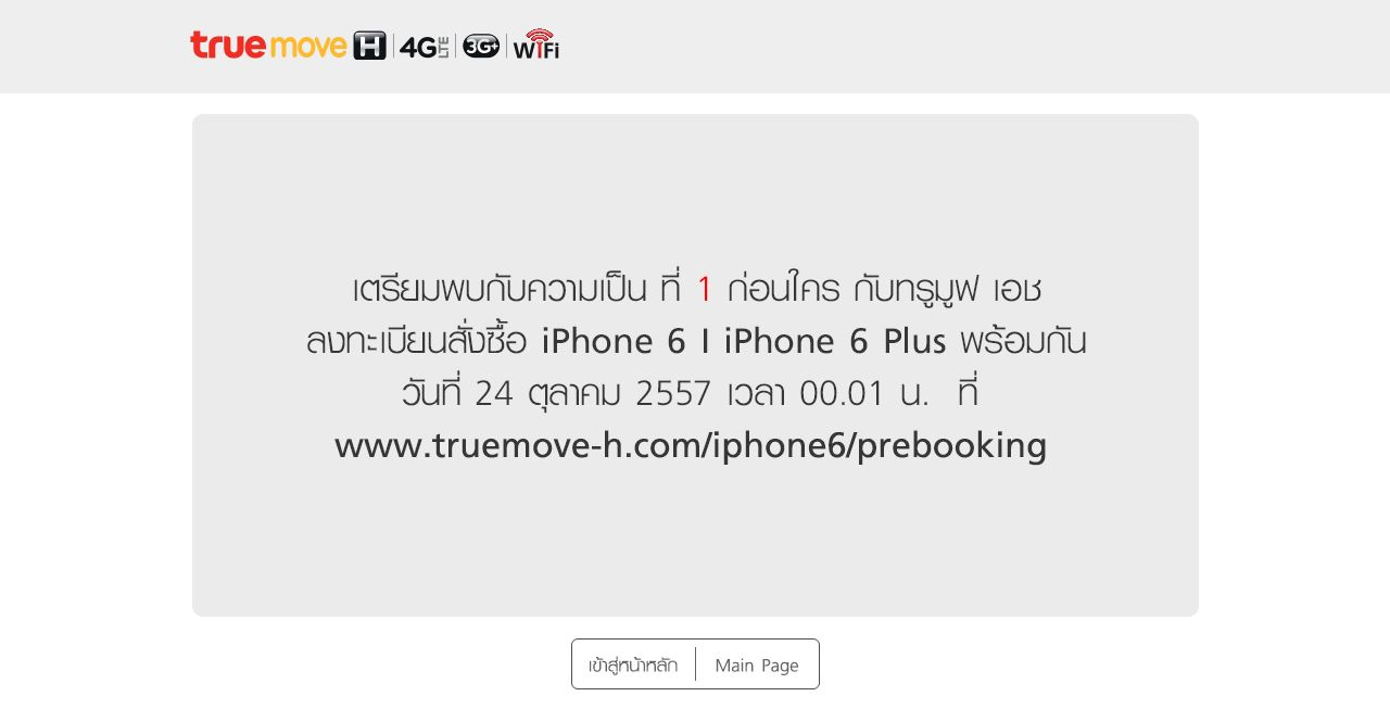 True-iPhone-6-Pre-Booking