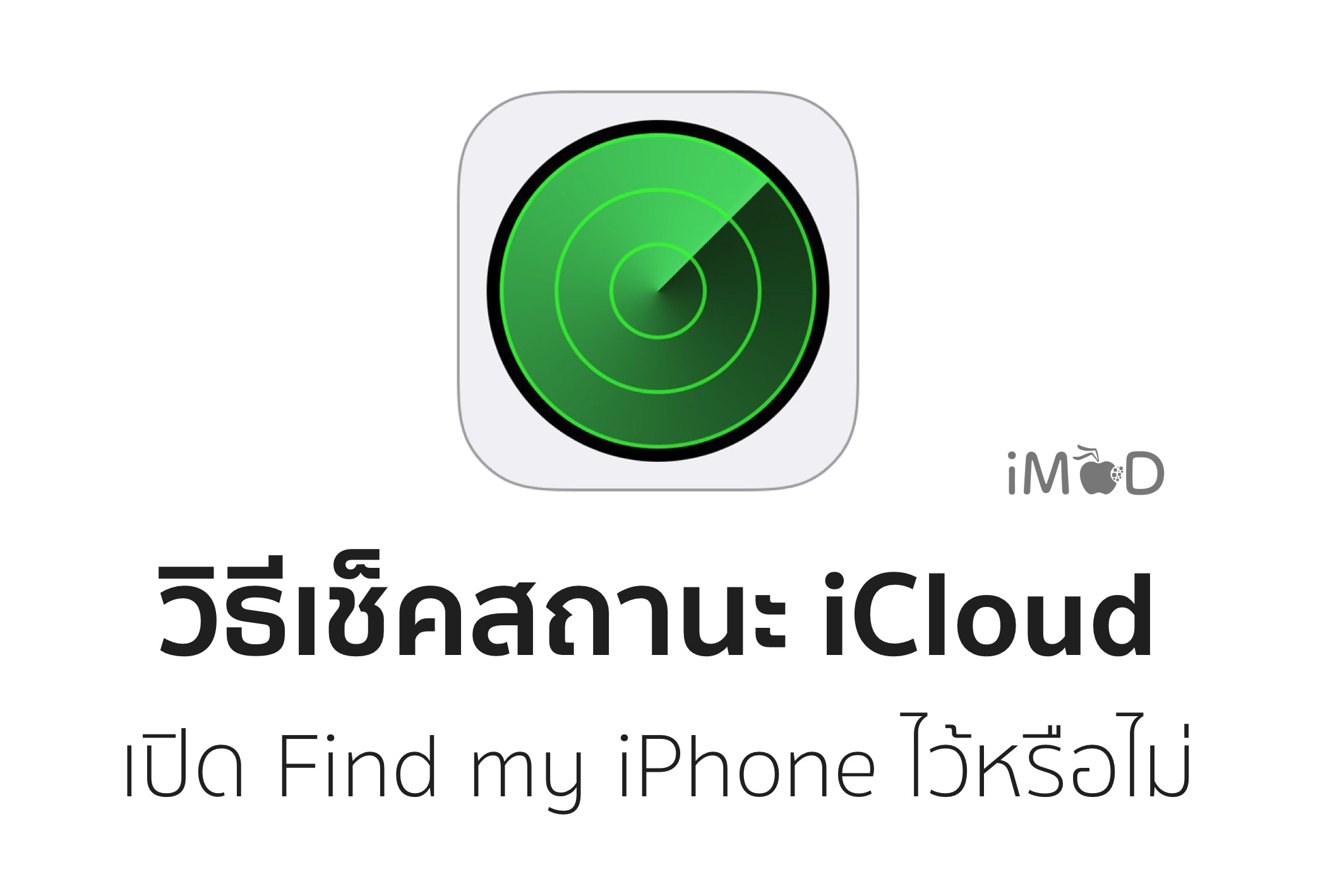 find my iphone online ว ธ เช ค icloud apple id activation lock find my 1105