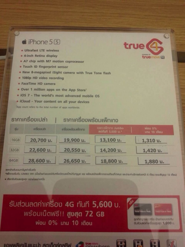 iPhone-5s-True-Sale