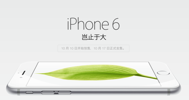 iPhone 6 - Chinese