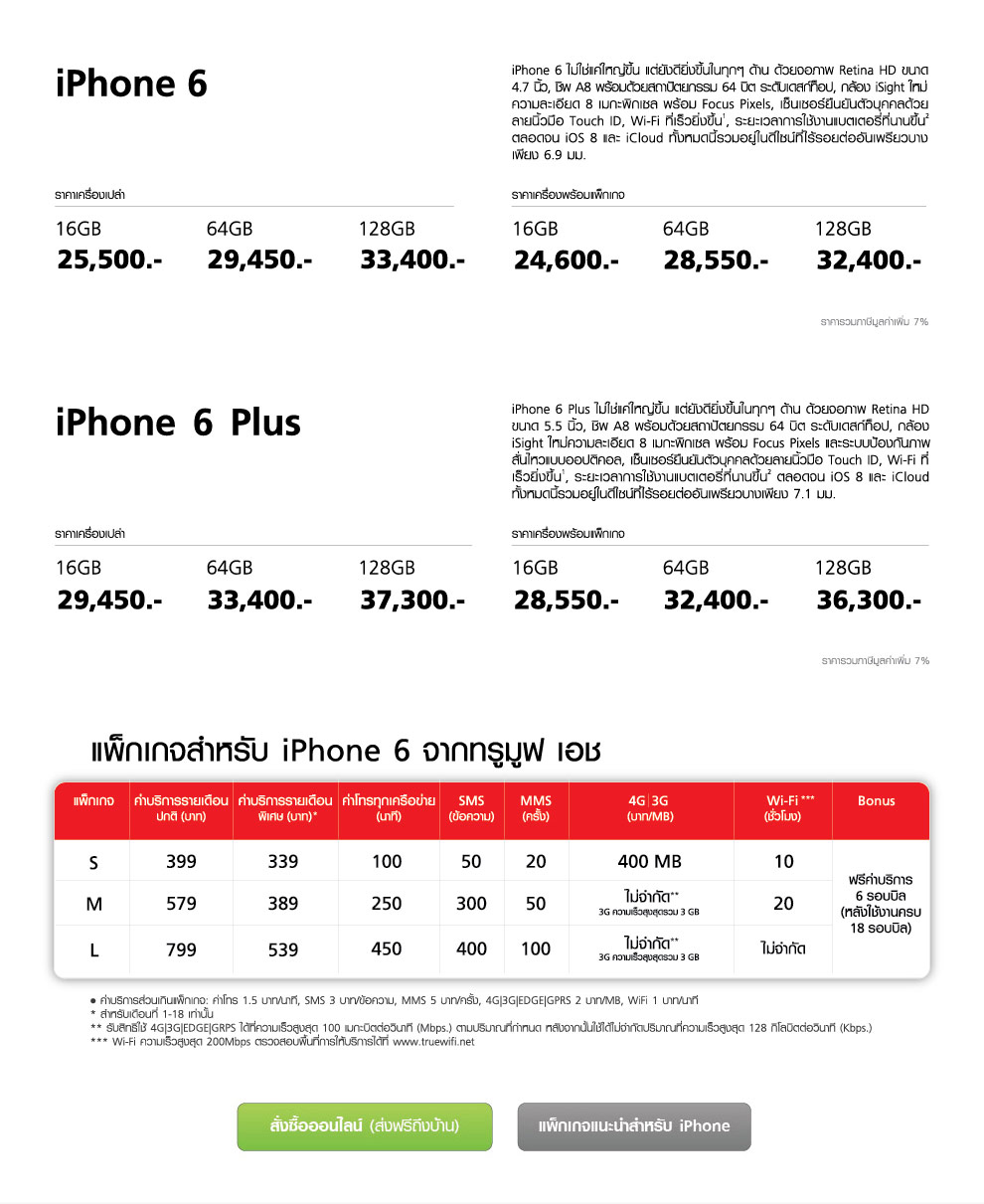 iPhone_promotion02