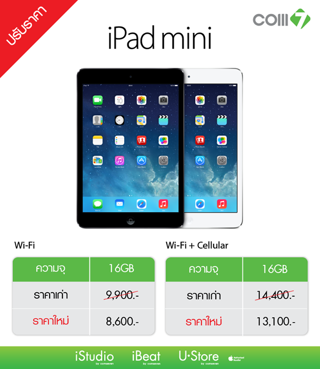 iStudio-Sale-Old-iPad (1)