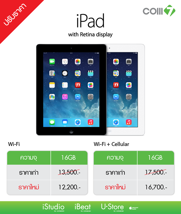 iStudio-Sale-Old-iPad (3)
