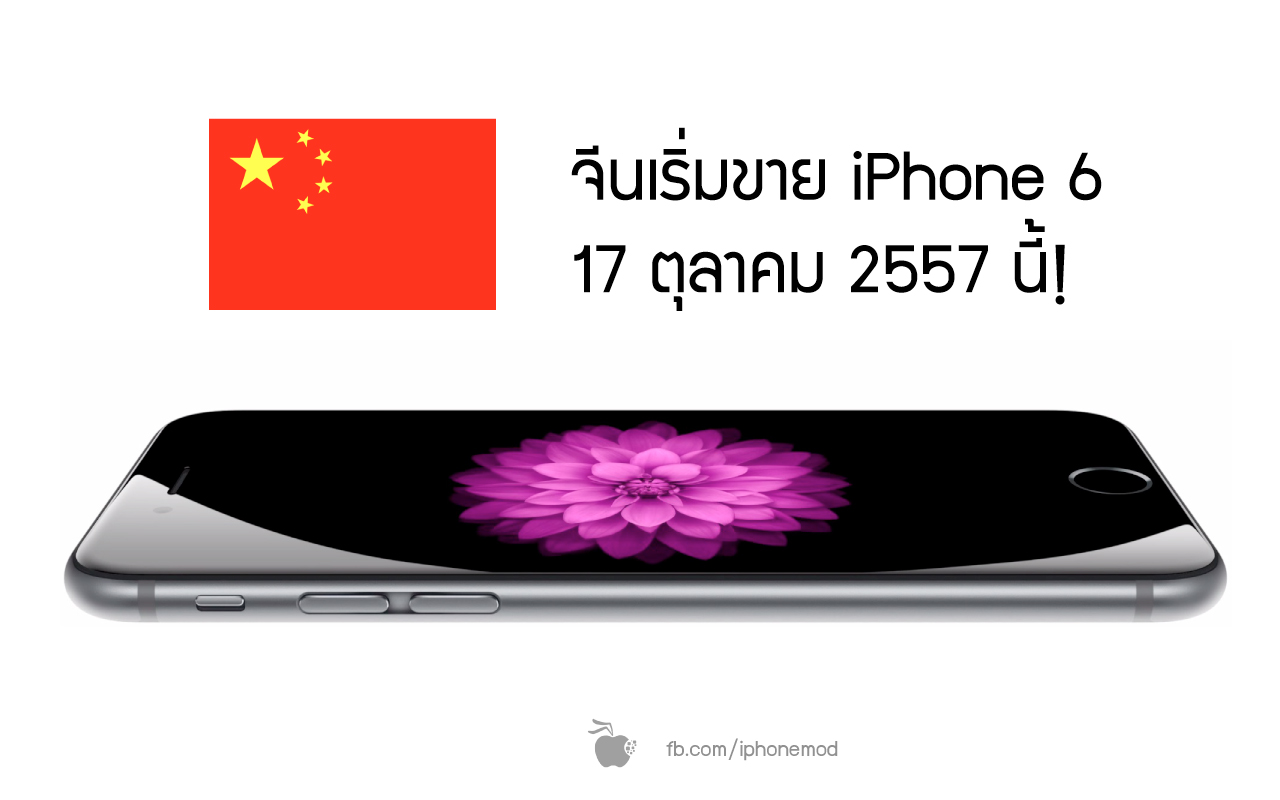 iphone6-china-launch-date