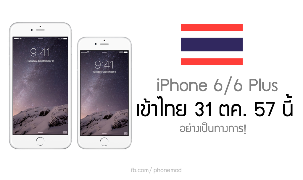 iphone6-thailand