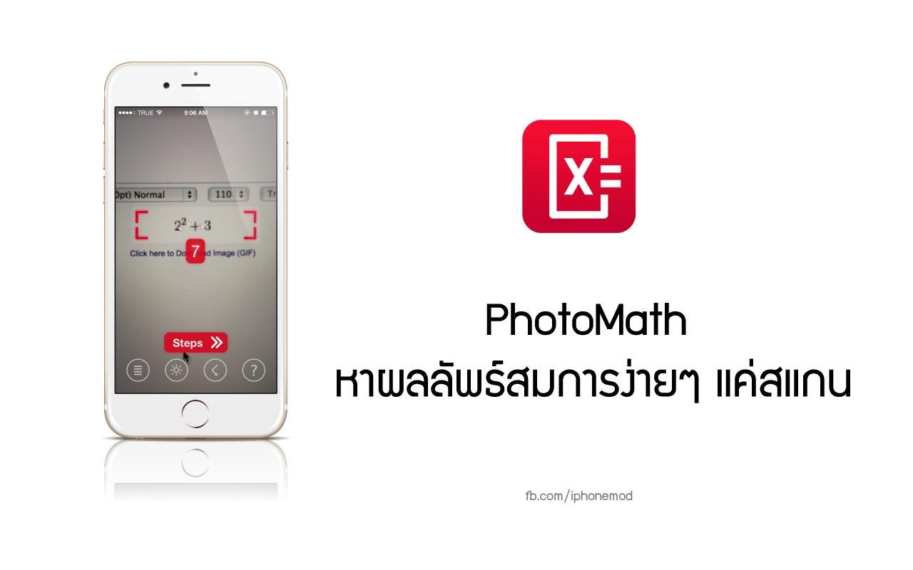 photomaths2