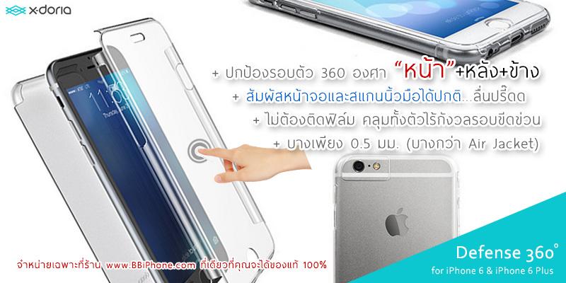 x-doria-defense-360-iphone-6-iphone-6-plus