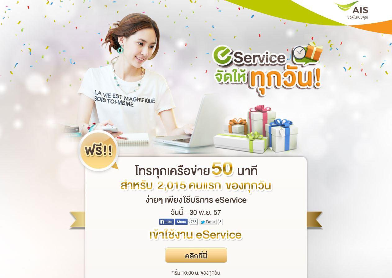 AIS-Eservice-Free-Call-50-Min