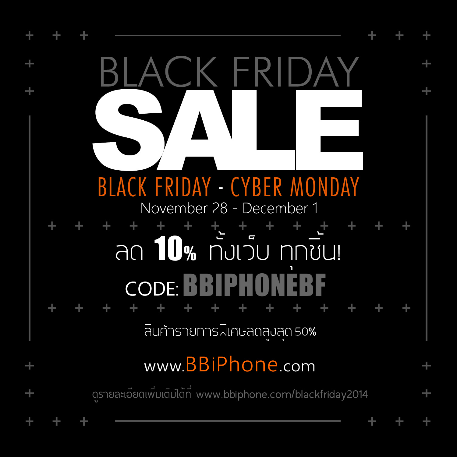 BBiPhone Black Friday & Cyber Monday
