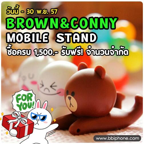 LineMobileStand_C