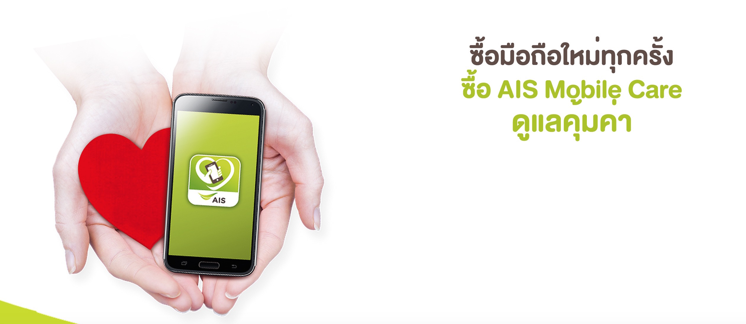 ais mobile care