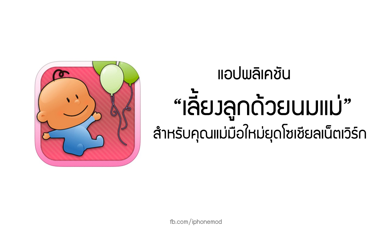 brestfeeding-app