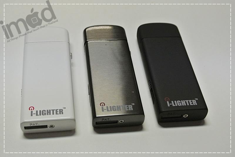 i-Lighter (1)