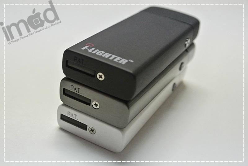 i-Lighter (4)