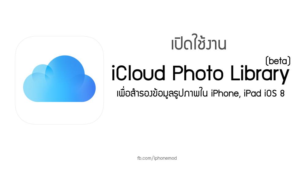 icloud-photo-lib-2