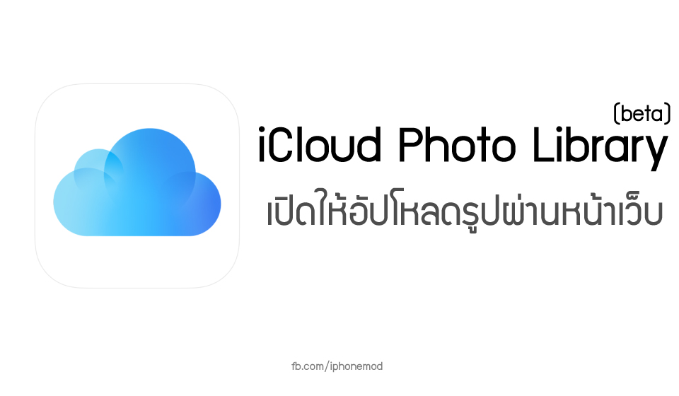 icloud-photo-library-beta